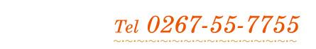 Tel 0267-55-7755