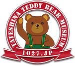 TATESHINA TEDDY BEAR MUSEUM 1027.jp