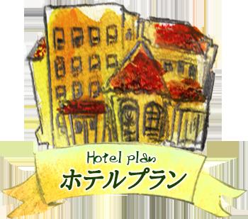 ホテルプラン