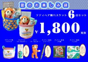 クマのバスケット「お楽しみ袋」6点セット(ミライ)