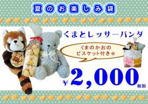 お菓子とベアとレッサーパンダ