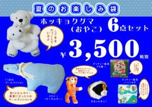 北極熊付き「お楽しみ袋」6点セット