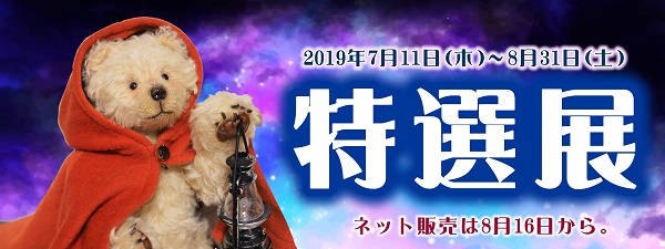 2019夏の特選展