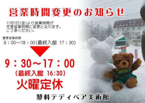 冬季営業時間変更