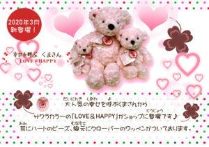 【幸せを呼ぶくまさん】『LOVE&HAPPY』入荷