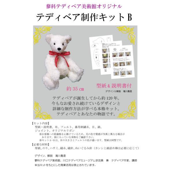 【滝川喬是】テディベアキット(白)2