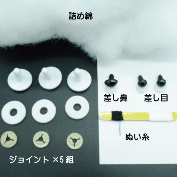 手作りテディベアキット(初級)3