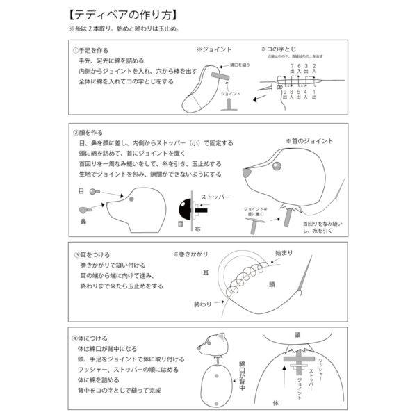 手作りテディベアキット(初級)4
