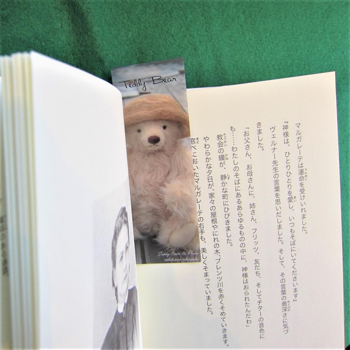 しおりと本