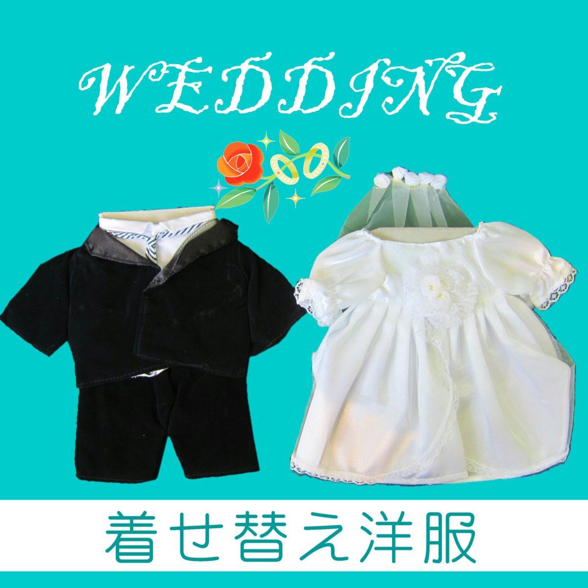ウエディング(着せ替え洋服)