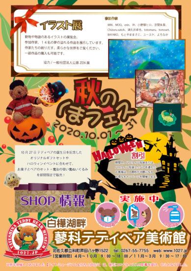 秋ポスター2020