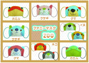 布マスク「ファニーマスクZOO」が新登場!