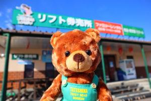 【冬季出張販売】ブランシュたかやまスキーリゾートの売店にて発売中です。